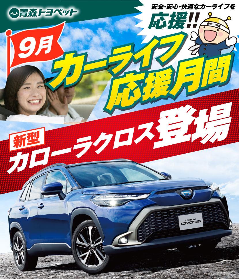 9月カーライフ応援月間、新型カローラクロス登場 安全・安心・快適なカーライフを応援!!
