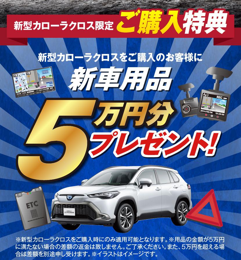 新型カローラクロス限定ご購入特典、新型カローラクロスをご購入のお客様に新車用品5万円分プレゼント!※新型カローラクロスをご購入時にのみ適用可能となります。※用品の金額が5万円に満たない場合の差額の返金は致しません。ご了承ください。また、5万円を超える場合は差額を別途申し受けます。※イラストはイメージです。