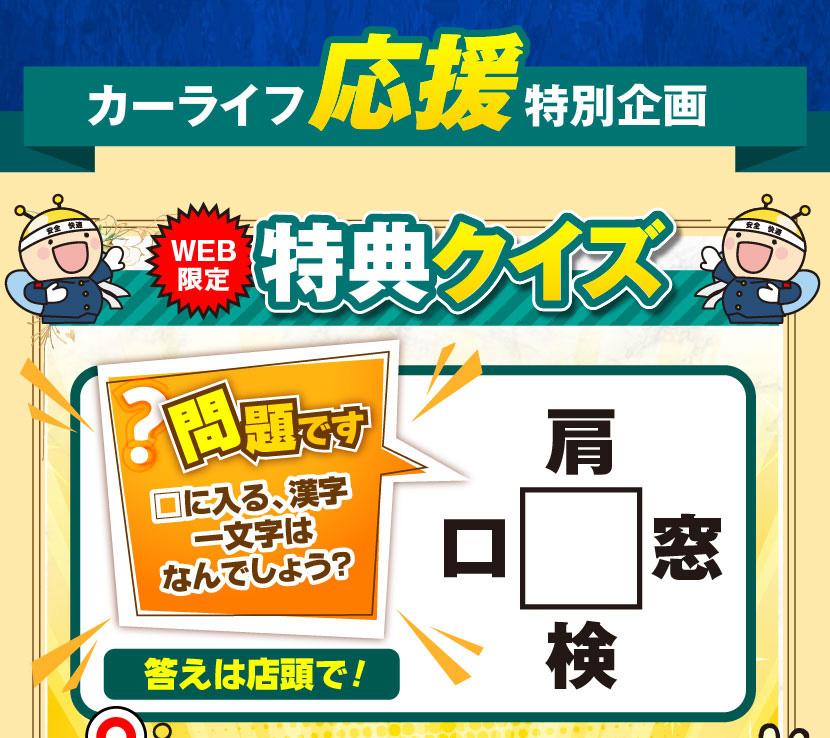 カーライフ応援特別企画、WEB限定特典クイズ、しかくに入る、漢字一文字はなんでしょう?答えは店頭で!