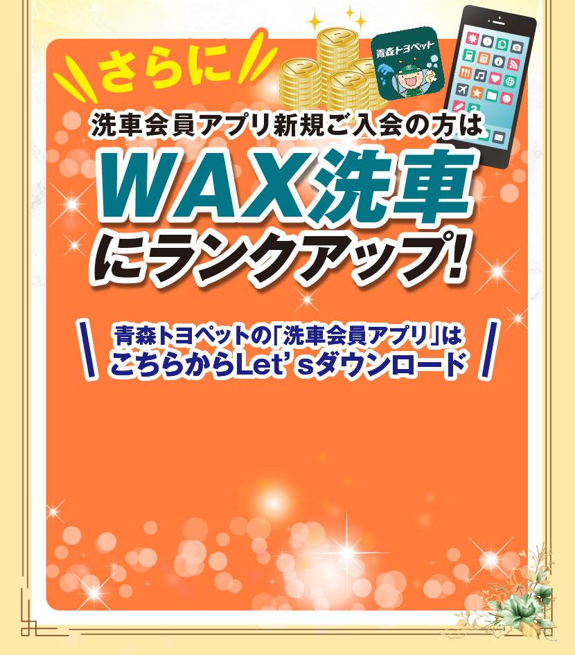 さらに、洗車会員アプリ新規ご入会の方はWAX洗車にランクアップ!青森トヨペットの「洗車会員アプリ」はこちらからLet'sダウンロード!