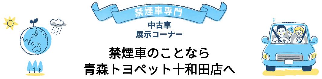 禁煙車のことなら青森トヨペット十和田店へ
