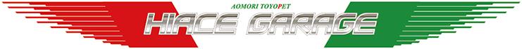 ハイエースガレージロゴ